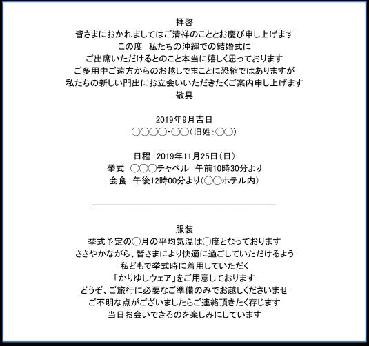 沖縄ウエディングの招待状ってどう出せばいいの?文例付きでご